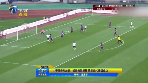 中甲保级附加赛:艰难击败新疆,黑龙江FC保级成功!