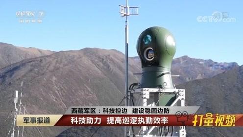 西藏军区:科技控边,建设稳固边防