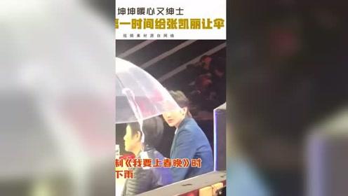 节目录制时突然下雨,蔡徐坤第一反应把伞让给张凯丽,绅士又暖心的大男孩!