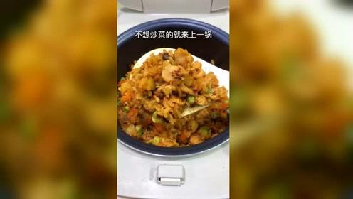 懒人必备的香菇鸡腿焖饭,一个电饭煲就搞定,好吃到舔锅