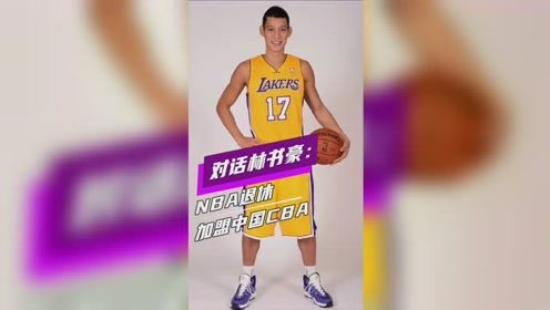 对话林书豪:NBA退休 加盟中国CBA