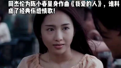 周杰伦为陈小春量身作曲《我爱的人》,谁料成了经典伤感情歌!