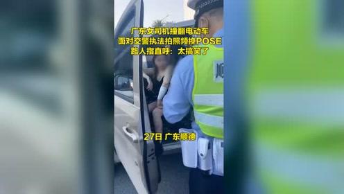广东女司机撞翻电动车,面对交警执法拍照频换POSE路人指直呼:太搞笑了