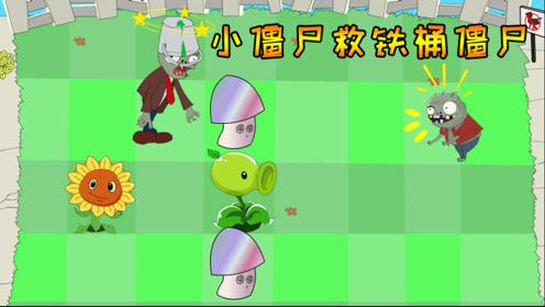 植物大战僵尸搞笑动画:植物与僵尸角色互换变