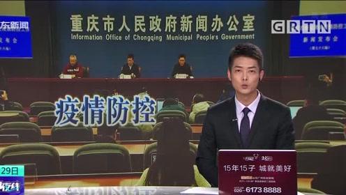 重慶一企業外籍員工在境外被確定為無癥狀感染者