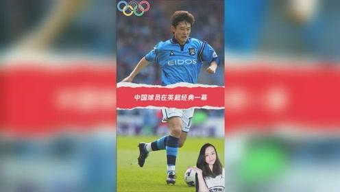 中国球员在英超经典一幕 孙继海1v4狂奔解围