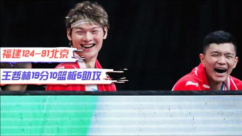 CBA精彩集锦:太不容易了!王哲林19+10,福建大胜北京迎赛季首胜