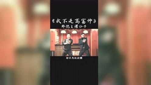 郑恺和潇公子跳《我不是高富帅》,也是很酷了!