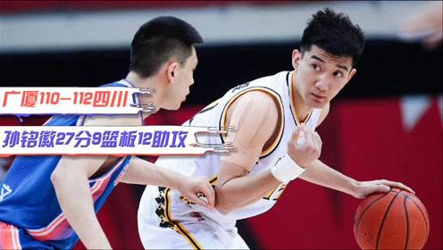 CBA精彩集锦:孙铭徽27分9篮板12助攻,广厦爆冷不敌四川