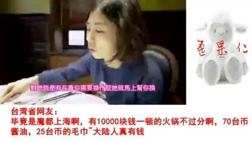 外国人看中国:台湾人来上海旅游吃火锅花1万台币,感觉像乡巴佬!