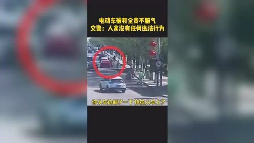 电动车撞上正常行驶的汽车,电动车被判全责不服气 交警怒怼