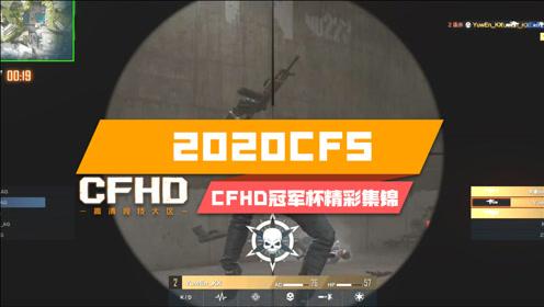【CFHD】2020CFS冠军杯精彩集锦