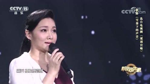 王莉深情演唱《雪落下的声音》,开口酥到骨子里,声音太美了!