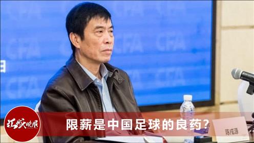 限薪能救中国足球吗?中超最严限令落地后,网友感动:等了太久