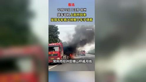 江苏货车司机拉一车隔火材料沙子,上厕所回来却发现车子着火了