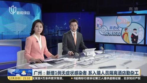 廣州:新增1例無癥狀感染者  系入境人員隔離酒店勤雜工