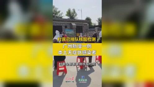 廣州新增一例本土無癥狀感染者,村民已排隊核酸檢測