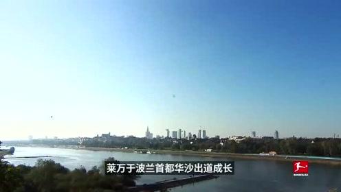 德甲-莱万的世一锋成长记录(2)!