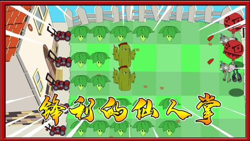植物大战僵尸搞笑动画:气球僵尸飞入植物家园