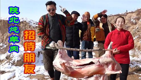 有朋自远方来,春姐做陕北炖羊肉,寒冷的冬天一碗下肚,暖乎乎的