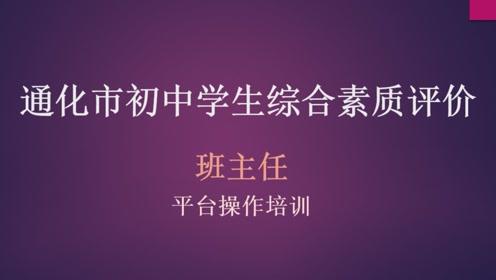 通化市初中学生综评操作视频-班主任
