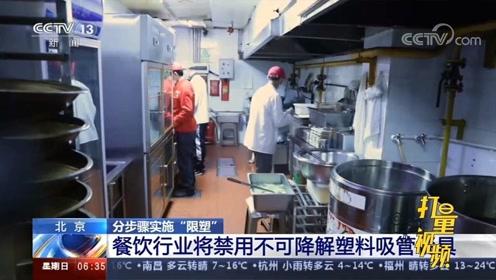 北京:明年起,餐饮行业将禁用不可降解塑料吸管餐具