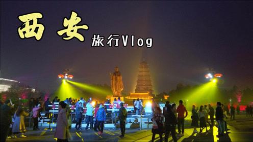西安旅行Vlog:碳水王国逛吃攻略,大唐不夜城的夜景太壮观了