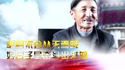 视频展播(三)  双手支撑的幸福生活