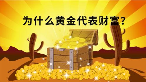 为什么黄金代表财富?