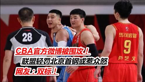 CBA官方微博被围攻!联盟轻罚北京首钢或惹众怒,网友:双标!