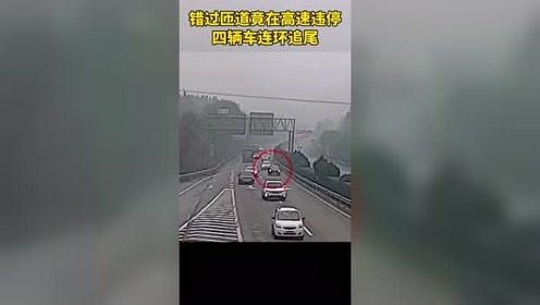 匝道注意减速慢行,高速连环追尾