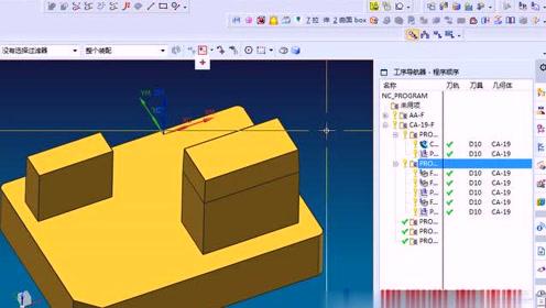 09.UG10.0加工模块-简单电极3把刀加工讲解-3