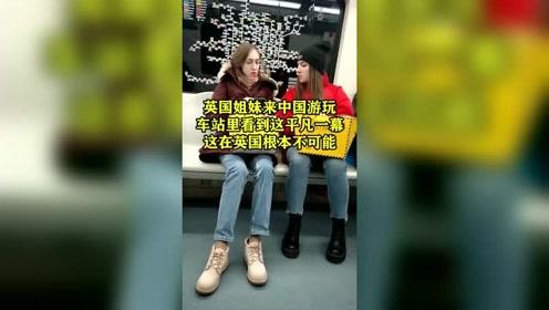 英国姐妹来中国旅游,车站里看到很平常的一幕:这在英国根本不可能!