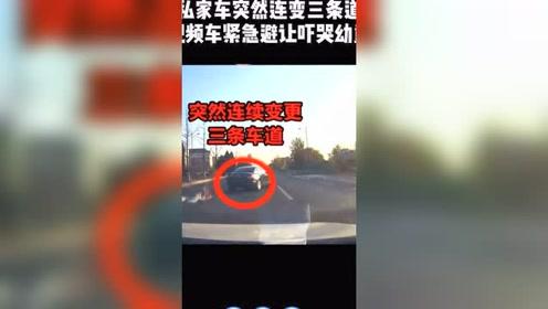 私家车突然连变三条道,视频车紧急避让吓哭幼童!这一幕看着真惊险!