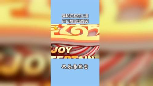 潘长江韩兆欢乐上演《洗脚》,开口惹全场爆笑