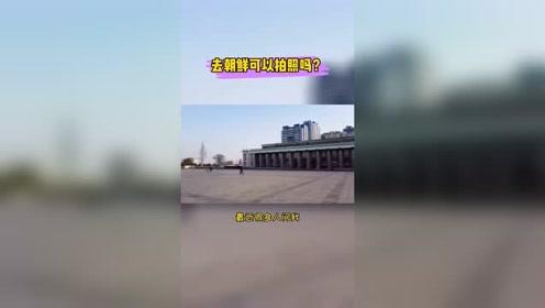 到朝鲜旅游,可以拍照吗?