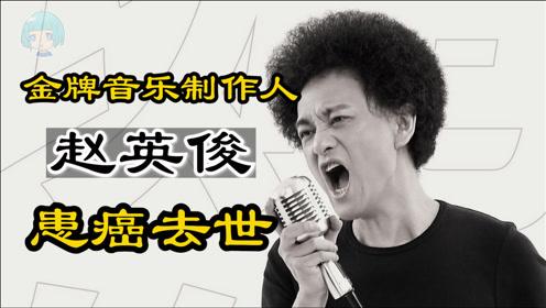年仅43岁的摇滚音乐制作人赵英俊患癌病去世!太突然了吧?