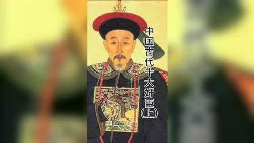 中国古代十大奸臣(上)
