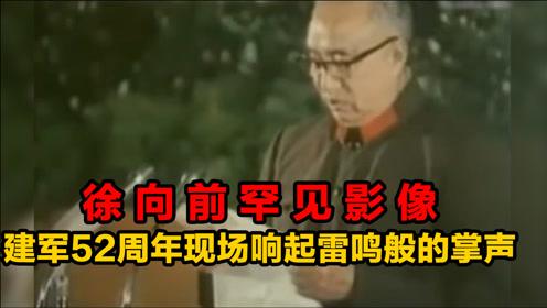 徐向前元帅珍贵影像,建军52周年慷慨发言,现场