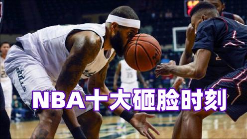 你小子连裁判都敢砸!NBA十大砸脸时刻,维特斯传球直接扔詹姆斯头上