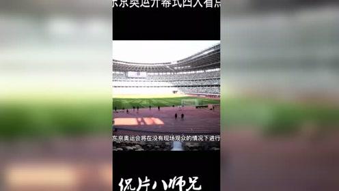 东京奥运开幕式四大看点:两项开创性举措,现场却没有一个观众