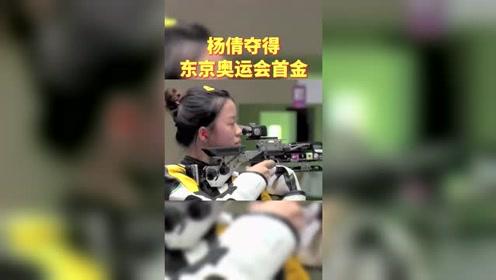 杨倩夺得东京奥运会首金,现场视频来了!