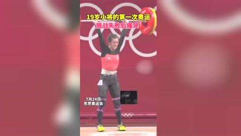 比利时19岁小将的第一次奥运,试举挑战失败后痛哭!