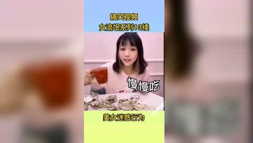 """""""搞笑视频 女流氓系列13续 美女网购迷惑行为"""