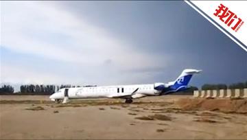 国内一载73人航班冲出跑道 4名旅客受伤
