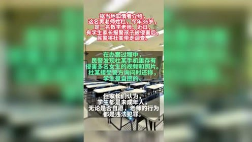 山东一老师涉嫌侵害多名女生,自拍作案过程留