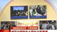 """""""砥砺奋进的五年""""大型成就展 谱写中国特色大国外交新篇章"""