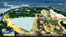 世博文化公园:新建十座环保创新公园 预计于