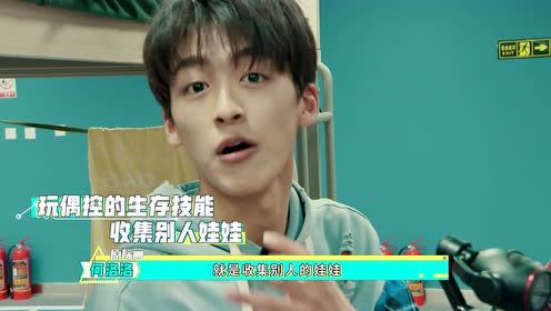 CHUANG Inside EP7: He Luoluo takes you to reveal the secret of dormitory life!