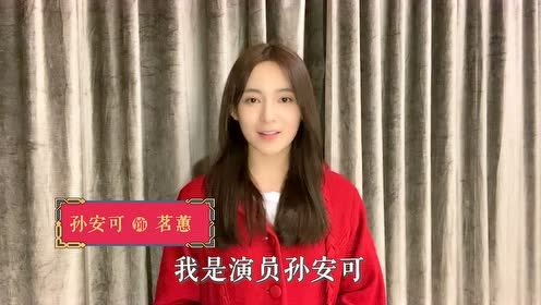 Special of: Actors and Actresses send you 2020 New Year wishes | Dreaming Back to the Qing Dynasty